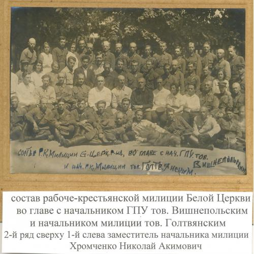Белая Церковь Фото Состав рабоче-крестьянской милиции во главе с начальником ГПУ Украина СССР