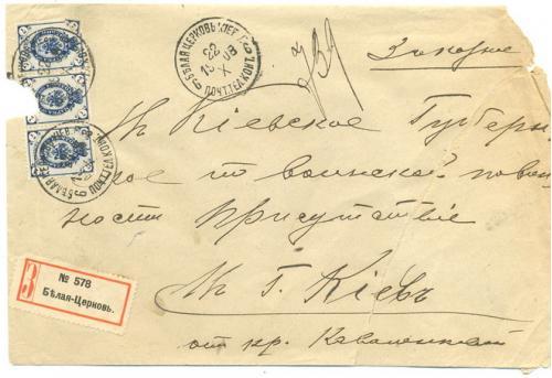 Белая Церковь Киев Конверт Почта в Киевское по воинской повинности присутствие 1908 год