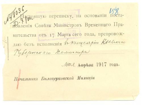 Белая Церковь Начальник милиции в Канцелярию Киевского губернского Комиссара 1917 год Документ