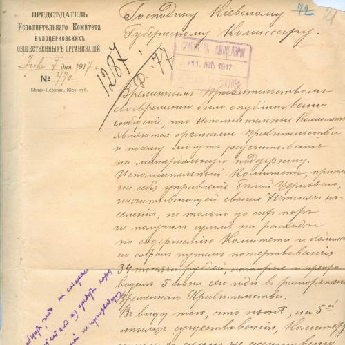 Белая Церковь Председатель Исполкома Киевскому Губернскому Комиссару 1917 год