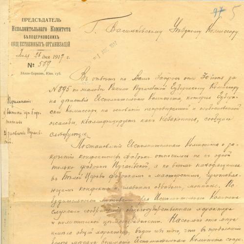 Белая Церковь Председатель Исполкома Васильковскому Уездному Комиссару 1917 год Конфетнае фабрика