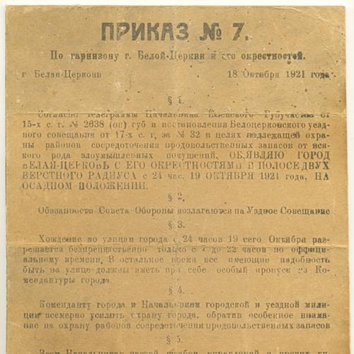 Белая Церковь Приказ по гарнизону г. Белой Церкви и его окрестностей об осадном положении 1921 год