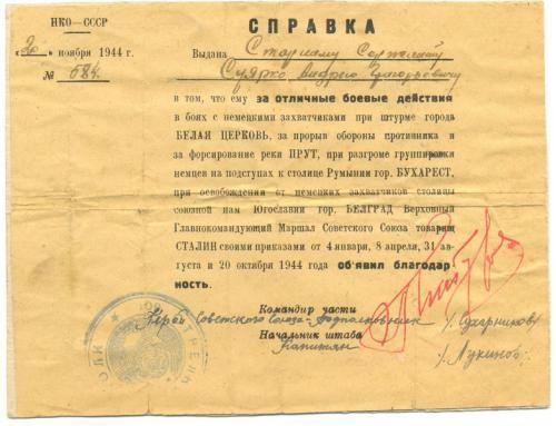 Белая Церковь река Прут Справка благодарность 1944 год Маршал Сталин Война Пропаганда СССР