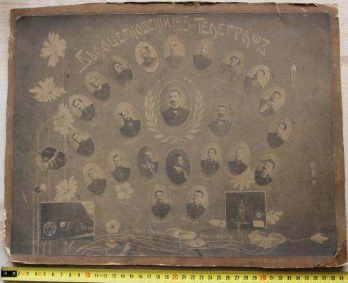Белая Церковь Телеграф 1913 год Фото Фотограф Юровский Чиновник Форма Почта Украина