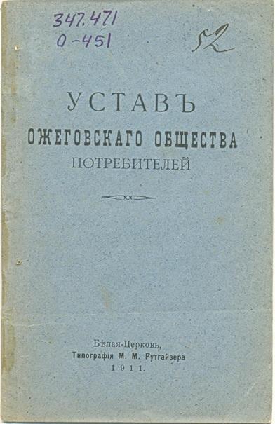Белая Церковь Устав Ожеговского Общества Потребителей 1911 год Типография Рутгайзера Киевская губ.