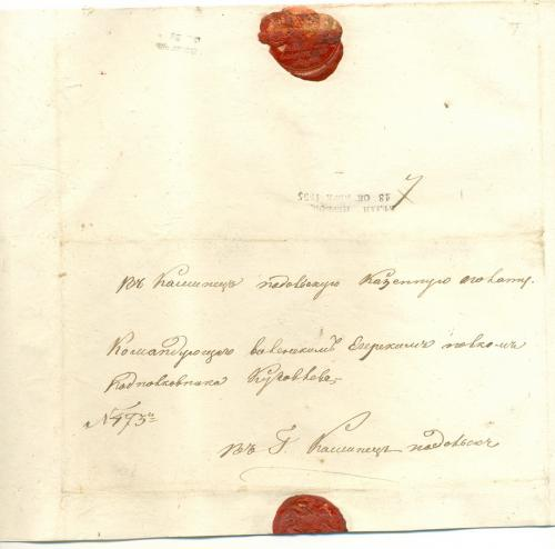 Белая Церковь Виленский егерский полк Домарочная почта Командующего в Каменец-Подольский 1835 год