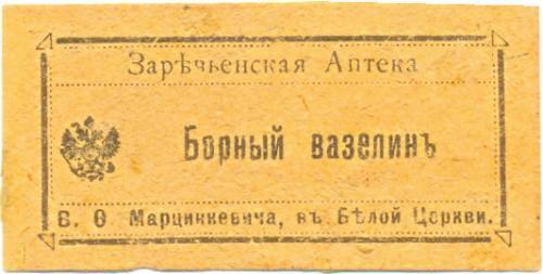 Белая Церковь Зареченская Аптека Марцинкевича Борный вазелин Медицина Реклама Украина