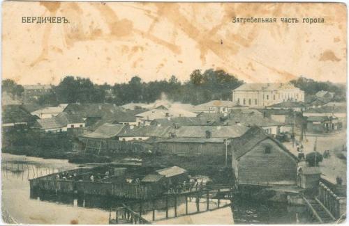 Бердичев Загребельная часть города Полишко Еврейское местечко Иудаика Штемпель Полевой 815 госпиталь
