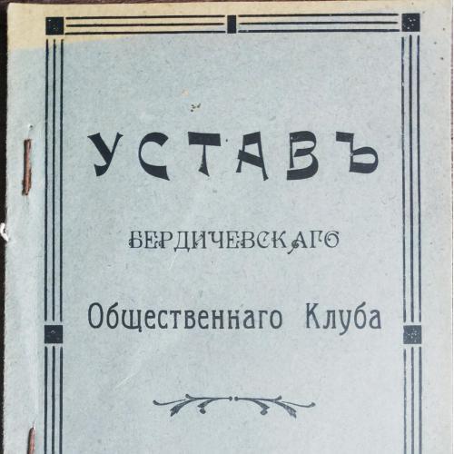 Бердичев Устав Бердичевского Общественного Клуба 1913 Типография Каган Полицмейстер Госочинский