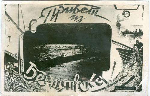 Бердянск Привет Сувенирка Город Осипенко 1939 год Рыбалка Азовское море СССР Украина