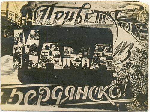 Бердянск Привет Сувенирка Город Осипенко 1939 год Теплоход Украина Паровоз Азовское море СССР