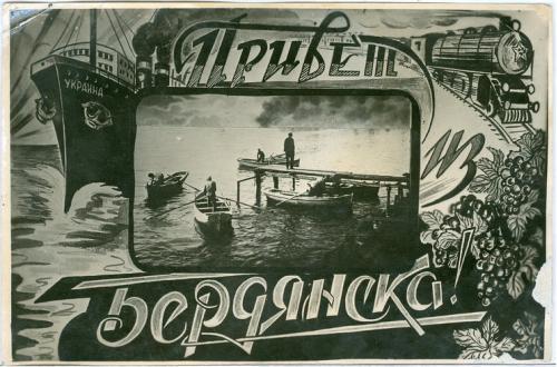 Бердянск Привет Сувенирка Город Осипенко 1939 год Теплоход Украина Паровоз Лодка Азовское море СССР
