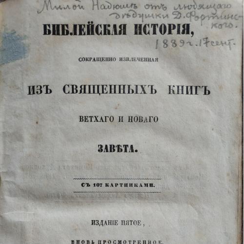 Библейская история Ветхий и Новый Завет Придворная типография Гаспера 1862 год Карлсруэ Религия