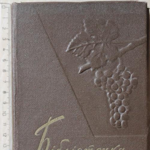 Бібліотечка Закарпатського виноградаря 1958 год Ужгород Книги Украина Виноград