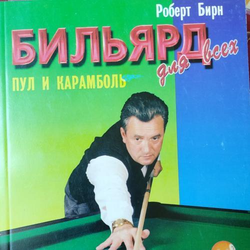 Бирн Роберт Бильярд для всех Пул и Карамболь Изд. Гранд 1998 год Москва Игра Спорт