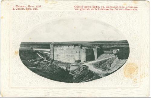 Хотин Общий вид Крепости с Бессарабской стороны Бессарабия Chocim