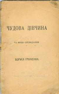 Борис Гринченко Чудова Дивчына 1917 год Киев Изд. Сяйво Тип. Губернского правления Украина