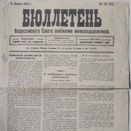Бюллетень Всероссийского совета железнодорожников №23 6 июня 1919 Тип. Продпуть В.П. Шеханова Москва