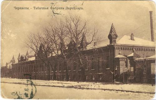 Черкассы Табачная фабрика Зарицкого Табак Сигареты Папиросы Почта 1914 Киев Cherkasy Tobacco factory