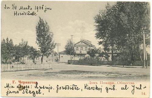 Чернигов Дом Пожарного Общества Почта Италия 1906 год Украина