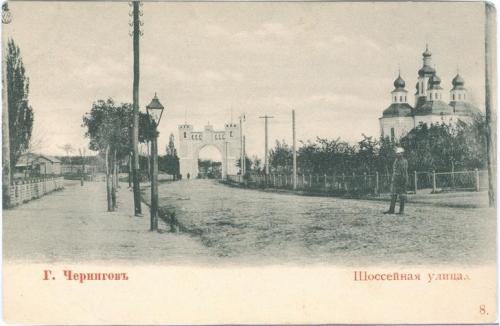 Чернигов Шоссейная улица Триумфальные ворота Екатерининская Церковь Полиция Chernihiv Church