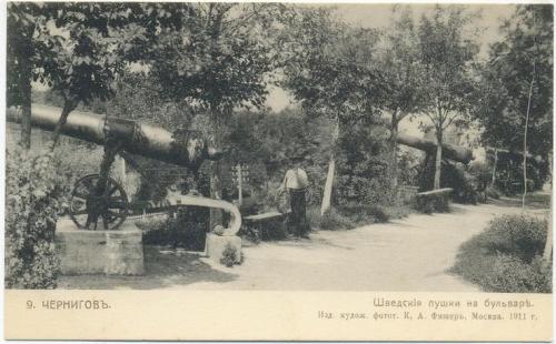 Чернигов Шведские пушки на бульваре №9 Фототипия К.А. Фишер Москва 1911 год Chernihiv