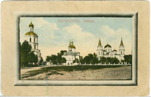 Чернигов Собор Изд. фото В.Е. Гольдфайн Почта Киев Церковь Chernihiv Cathedral Church
