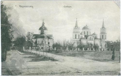 Чернигов Собор Изд. фото В.Е. Гольдфайн Почта Церковь Chernihiv Cathedral Church