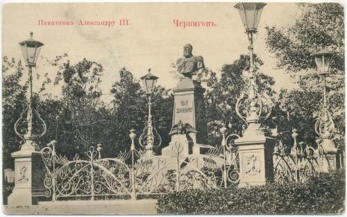 Чернигов Памятник Императору Александру III Изд. фото В.Е. Гольдфайн Chernihiv