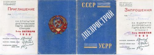 Днепрострой Приглашение на открытие гидро-электро станции 1октября 1932 год  УССР Пропаганда СССР