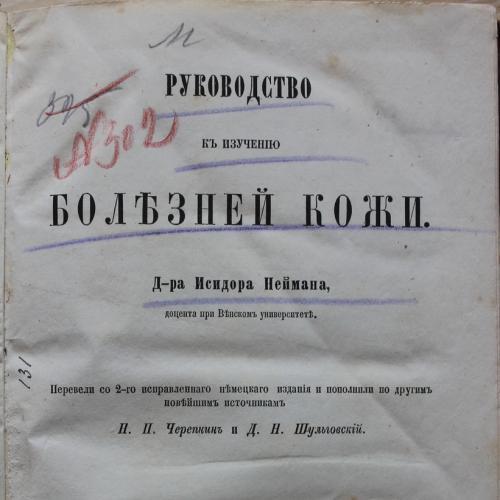 Доктор Нейман Руководство к изучению болезней кожи 1871 год Типография Якова Трея Петербург Медицина