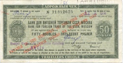 Дорожный чек 50 рублей Банк для внешней торговли СССР Москва 1974 Бона Bank USSR Travel check