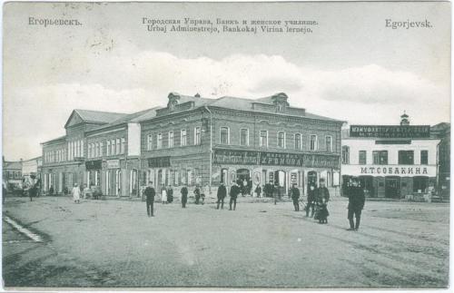Егорьевск Городская Управа Банк и женское училище Почта1913 Реклама Собакин Хренов Yegoryevsk Bank