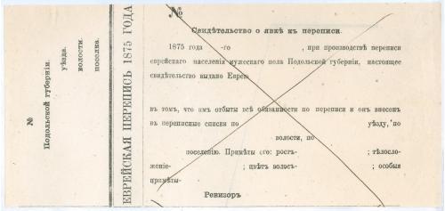 Еврейская перепись населения Подольской губернии 1875 года Свидетельство о явке Бланк Иудаика