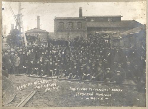 Фастов Завод Красный Октябрь 1930 год СССР Украина Пропаганда Фото