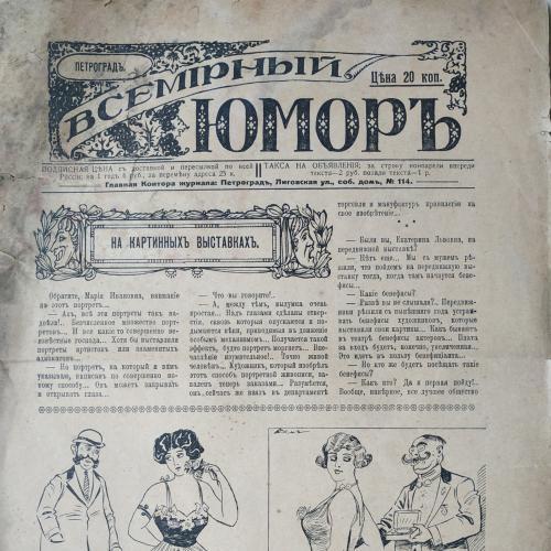 Газета Всемирный юмор Петроград Эротика Секс Ню Сатира Карикатура Революция