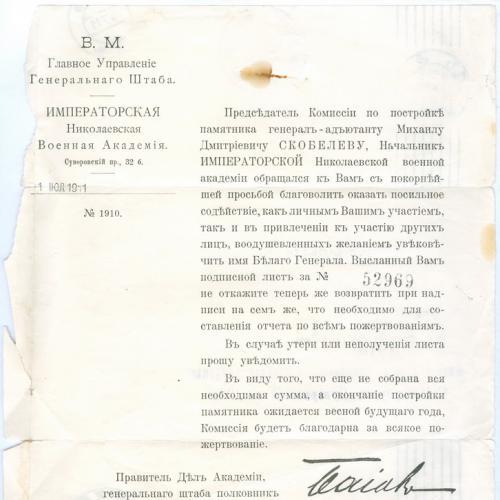Лист старинный Генштаб Императорской Военной Академии Памятник Скобелеву Сбор средств Почта Петербург Киев 1911 год