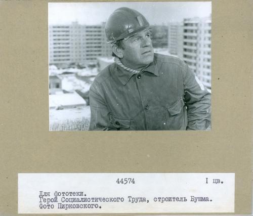 Герой Социалистического Труда строитель Бушма Фото Пирковский Пропаганда Соцреализм СССР