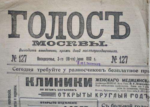 Голос Москвы Газета#127 3 июня 1912 год Реклама Автомобиль Форд Коньяк Скачки Памятник Александру 3