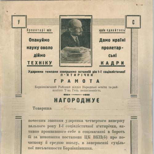 Грамота Барвинков 1932 год Пропаганда СССР Украина
