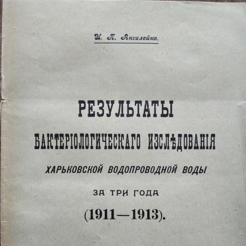 Харьков И.П. Ангилейко Результаты бактериологического исследования водопроводной воды 1912-1914 воды
