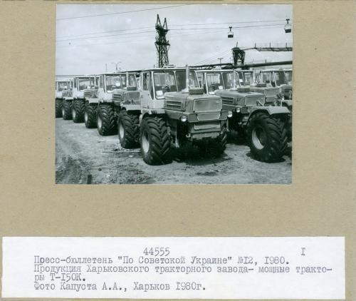 Харьков Тракторный завод Тракторы Т-150К 1980 Фото Капуста А.А. Пропаганда Советская Украина СССР