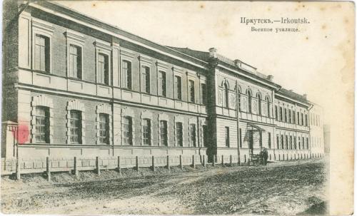 Иркутск Военное училище
