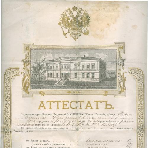 Каменец-Подольский Аттестат Мариинская Женская Гимназия 1890 год Типография Крайза Украина