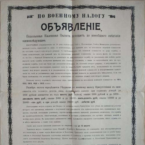 Каменец-Подольский По военному налогу Плакат Афиша 1915 год Типография Свято-Троицкого Братства