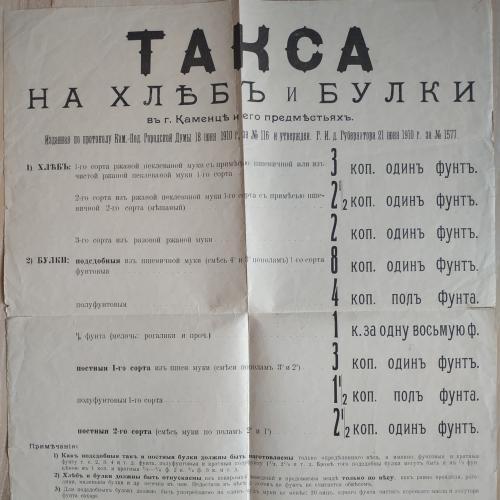 Каменец-Подольский Такса на хлеб и булки Плакат Афиша 1910 год Типография Свято-Троицкого Братства