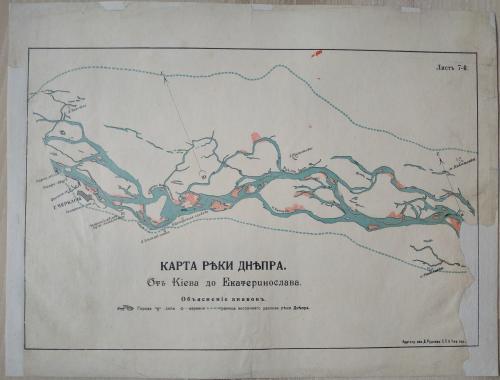 Карта реки Днепра от Киева до Екатеринослава Изд. Руднева СПБ Черкассы Топиловка