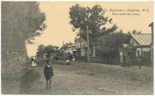 Казатин Вид одной из улиц №2 Суворин 1917 Реклама Одесский портной военный Иудаика Козятин Kazatin