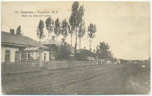 Казатин Вид от Большой улицы №5 Суворин 1914 Иудаика Kazatin Judaica