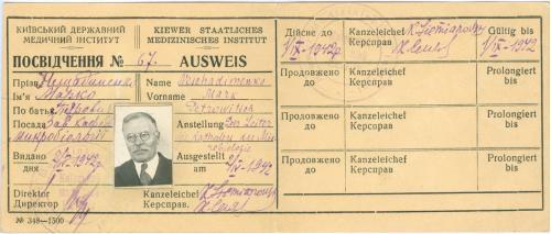 Киев 1942 год Оккупация Удостоверение документ Медицинский институт Нещадименко Марко Петрович Война